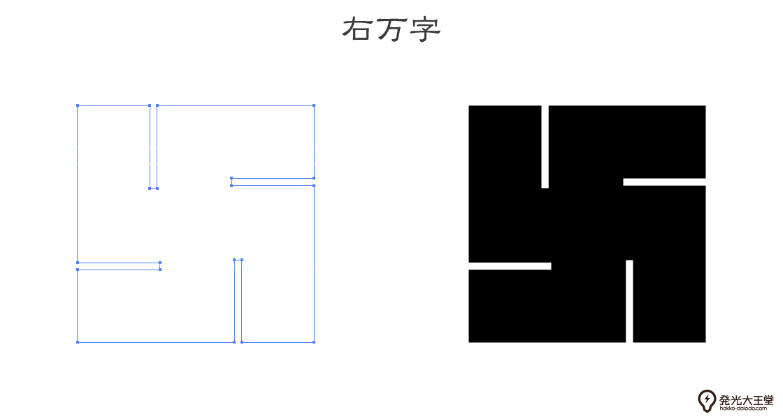 家紋・右万字のプレビュー画像とパス画像