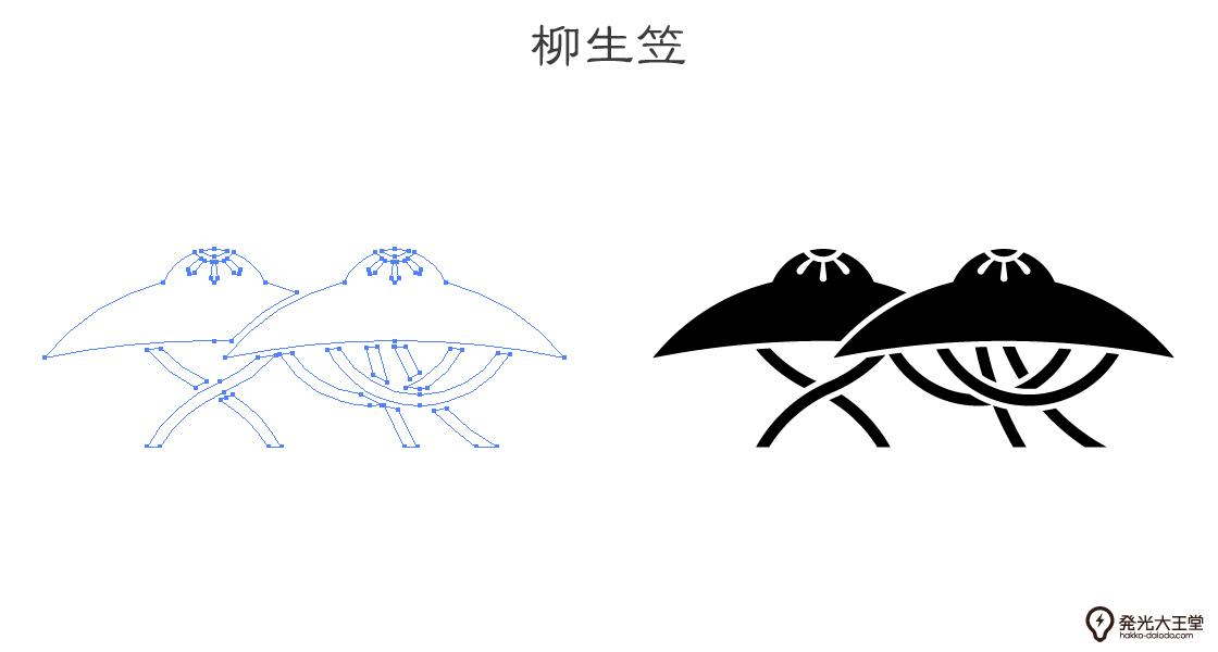 家紋・柳生笠のプレビュー画像とパス画像
