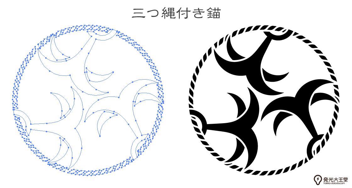 家紋・三つ縄付き錨のプレビュー画像とパス画像