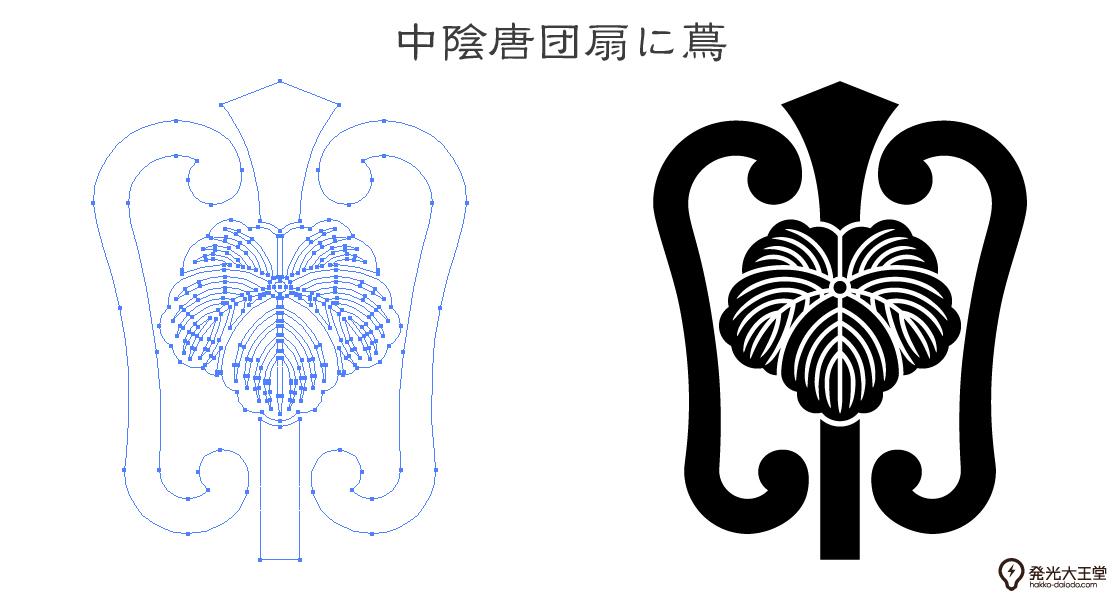家紋・中陰唐団扇に蔦のプレビュー画像とパス画像