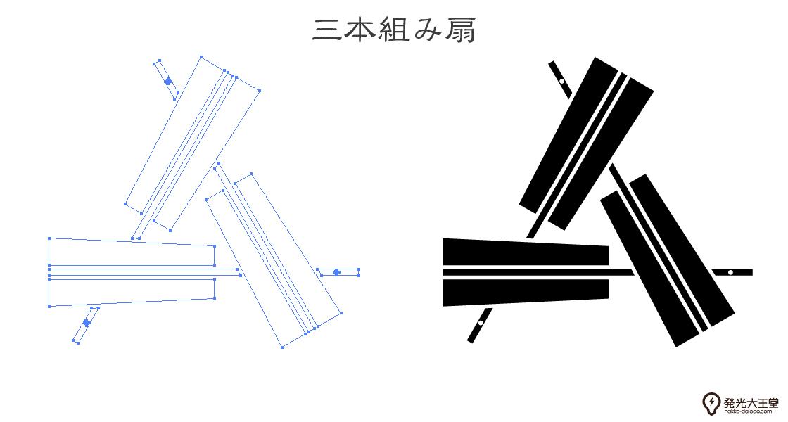 家紋・三本組み扇のプレビュー画像とパス画像