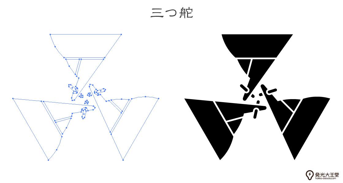 家紋・三つ舵のプレビュー画像とパス画像