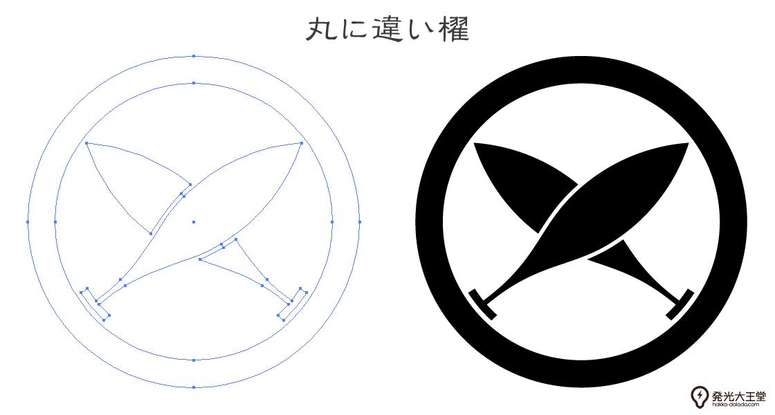 家紋・丸に違い櫂のプレビュー画像とパス画像