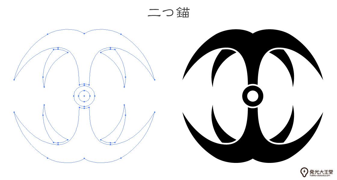 家紋・二つ錨のプレビュー画像とパス画像