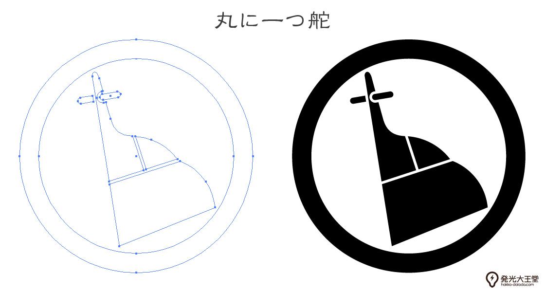 家紋・丸に一つ舵のプレビュー画像とパス画像