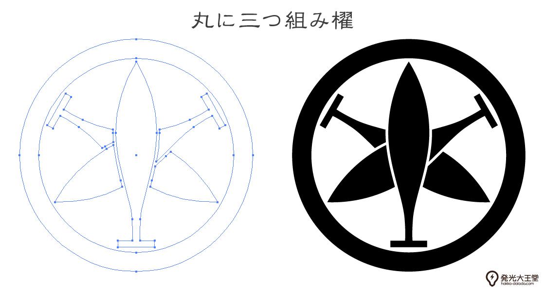 家紋・丸に三つ組み櫂のプレビュー画像とパス画像