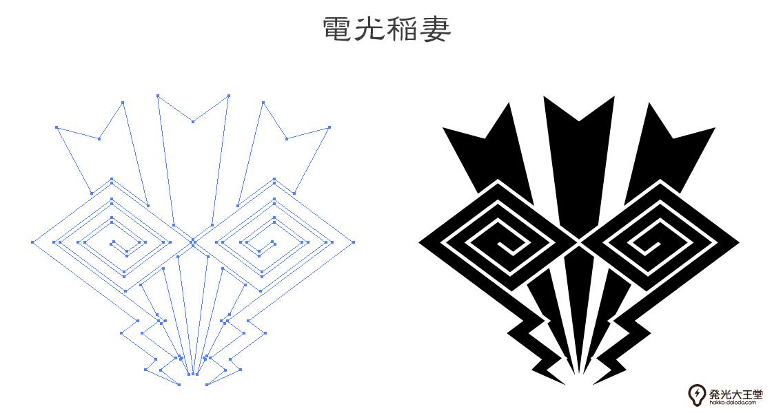 家紋・電光稲妻のプレビュー画像とパス画像
