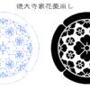 【2021年4月28日】今週の家紋フリー素材の新規追加分をまとめてお知らせ。