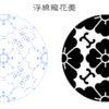 【2021年5月5日】今週の家紋フリー素材の新規追加分をまとめてお知らせ。